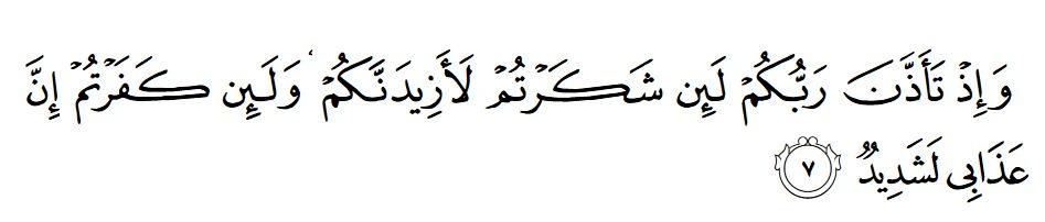 al-quran surat ibrahim ayat 14 tentang syukur