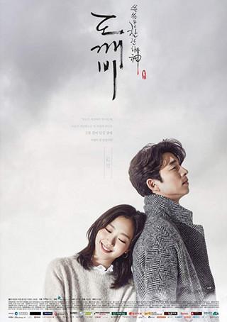 Daftar Film Drama Korea Goblin (2016)