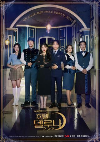 Film Drama Korea Hotel Del Luna (2019)