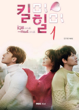 Film Drama Korea Kill Me Heal Me (2015)
